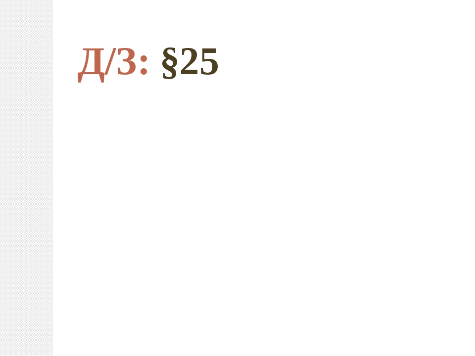 Д/З: §25