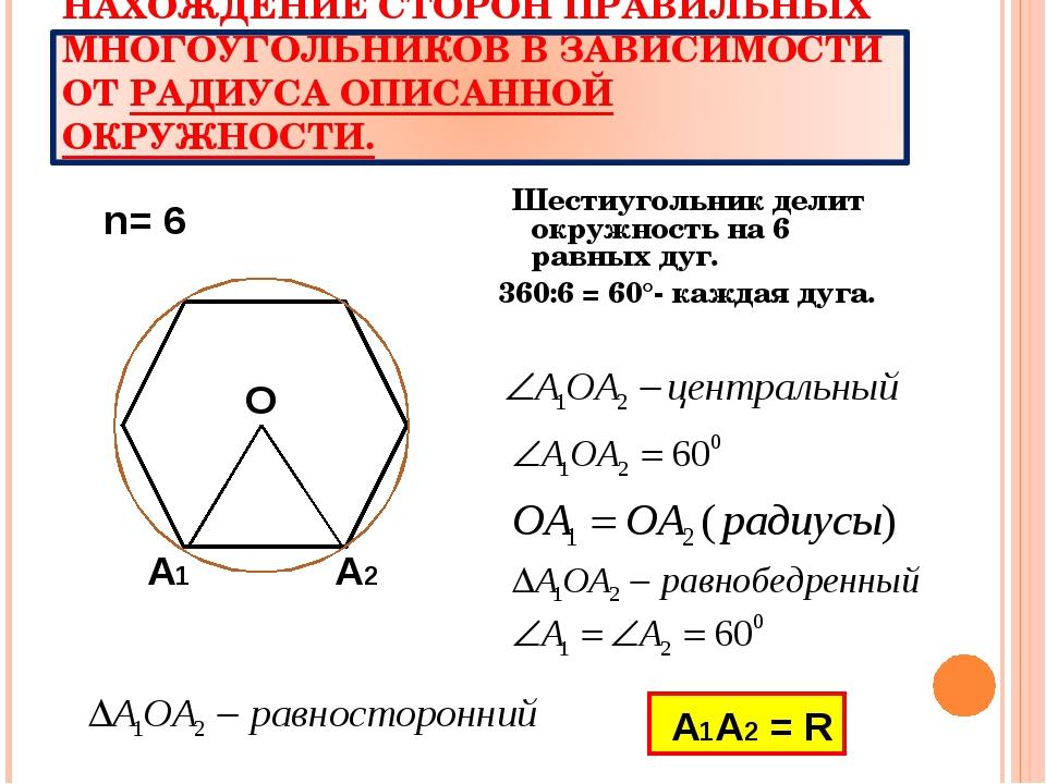 Шестиугольник делит окружность на 6 равных дуг. 360:6 = 60°- каждая дуга. n=...