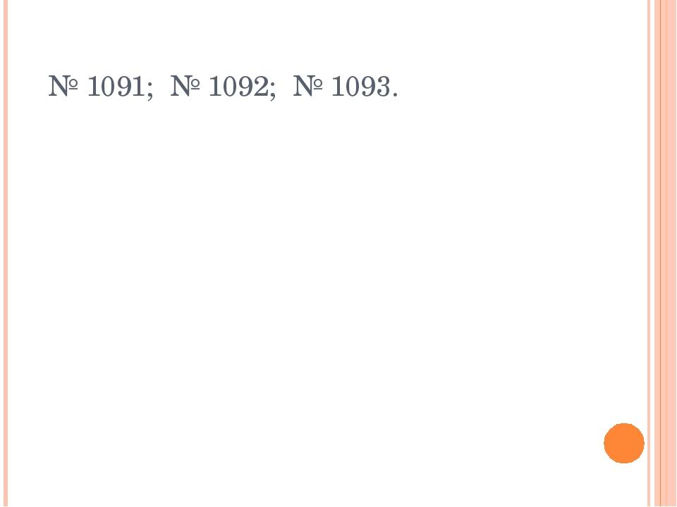 № 1091; № 1092; № 1093.