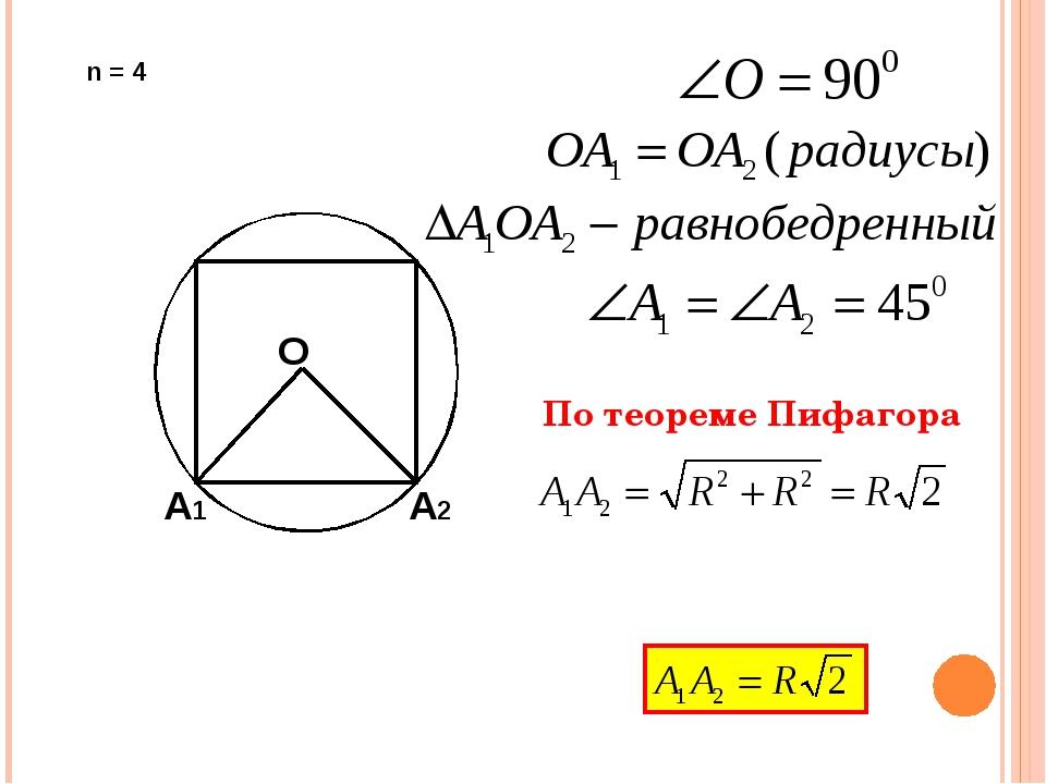 По теореме Пифагора A1 A2 О n = 4