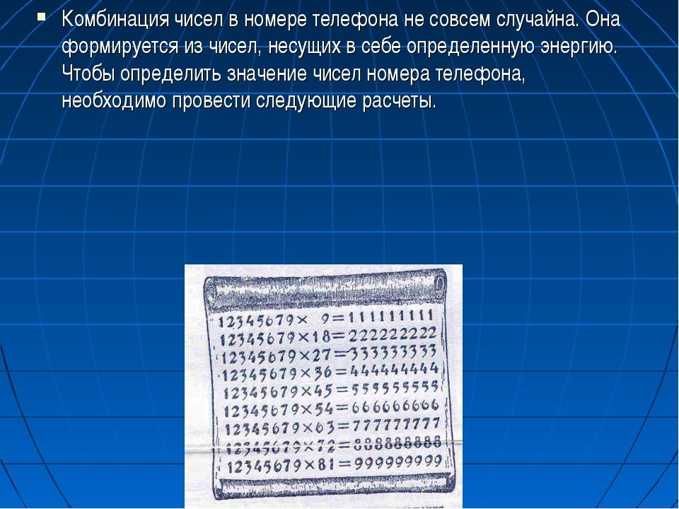 Комбинация чисел в номере телефона не совсем случайна. Она формируется из чис...