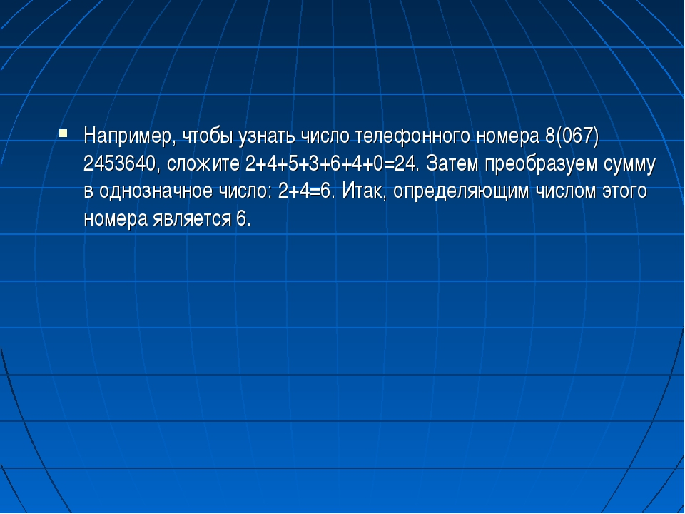 Например, чтобы узнать число телефонного номера 8(067) 2453640, сложите 2+4+5...