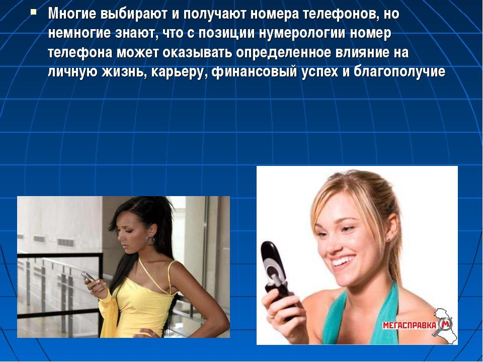Многие выбирают и получают номера телефонов, но немногие знают, что с позиции...