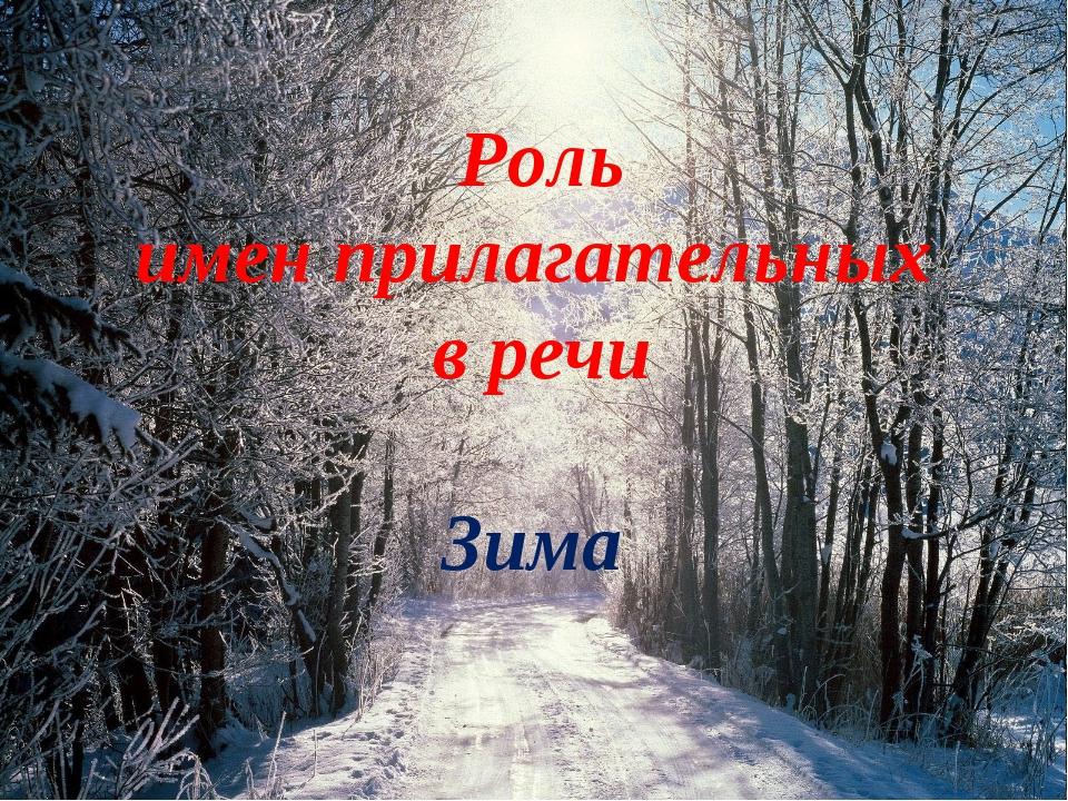 Роль имен прилагательных в речи Зима