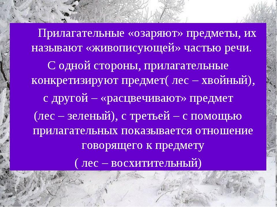 Прилагательные «озаряют» предметы, их называют «живописующей» частью речи. С...