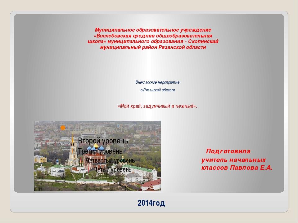Муниципальное образовательное учреждение «Вослебовская средняя общеобразовате...