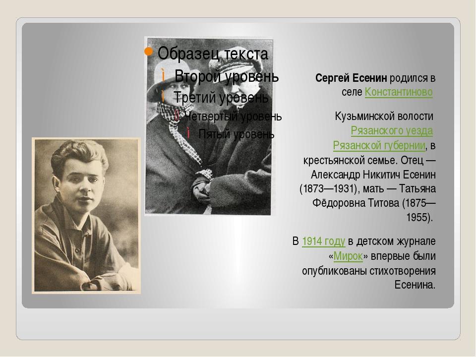 Сергей Есенин родился в селеКонстантиново Кузьминской волостиРязанского уе...