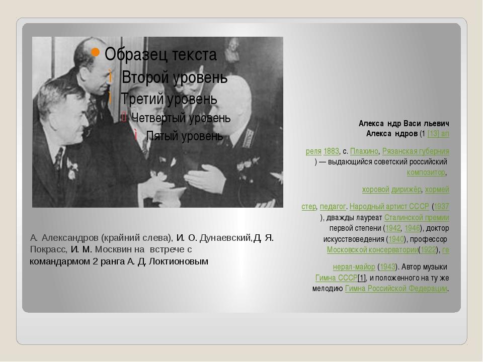 Алекса́ндр Васи́льевич Алекса́ндров(1[13]ап реля1883, с.Плахино,Рязанск...