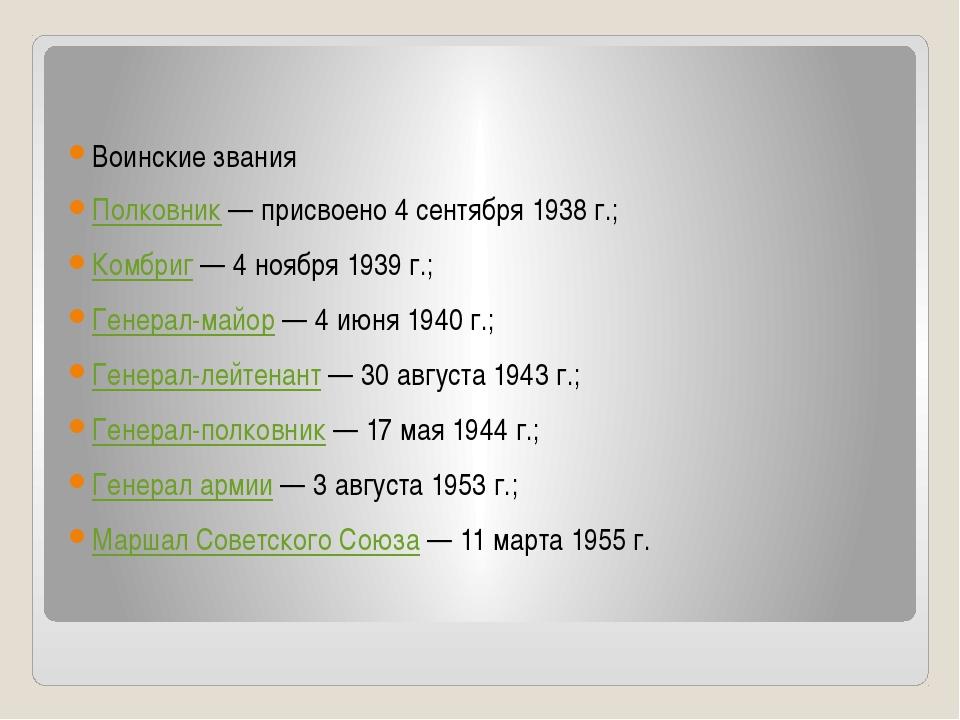 Воинские звания Полковник— присвоено 4 сентября 1938г.; Комбриг— 4 ноября...