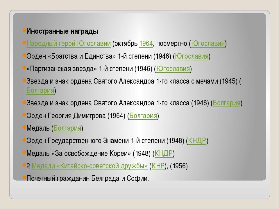 Иностранные награды Народный герой Югославии(октябрь1964, посмертно (Югосла...