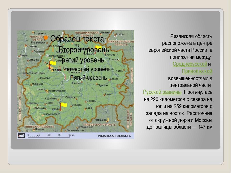 Рязанская область расположена в центре европейской частиРоссии, в понижении...