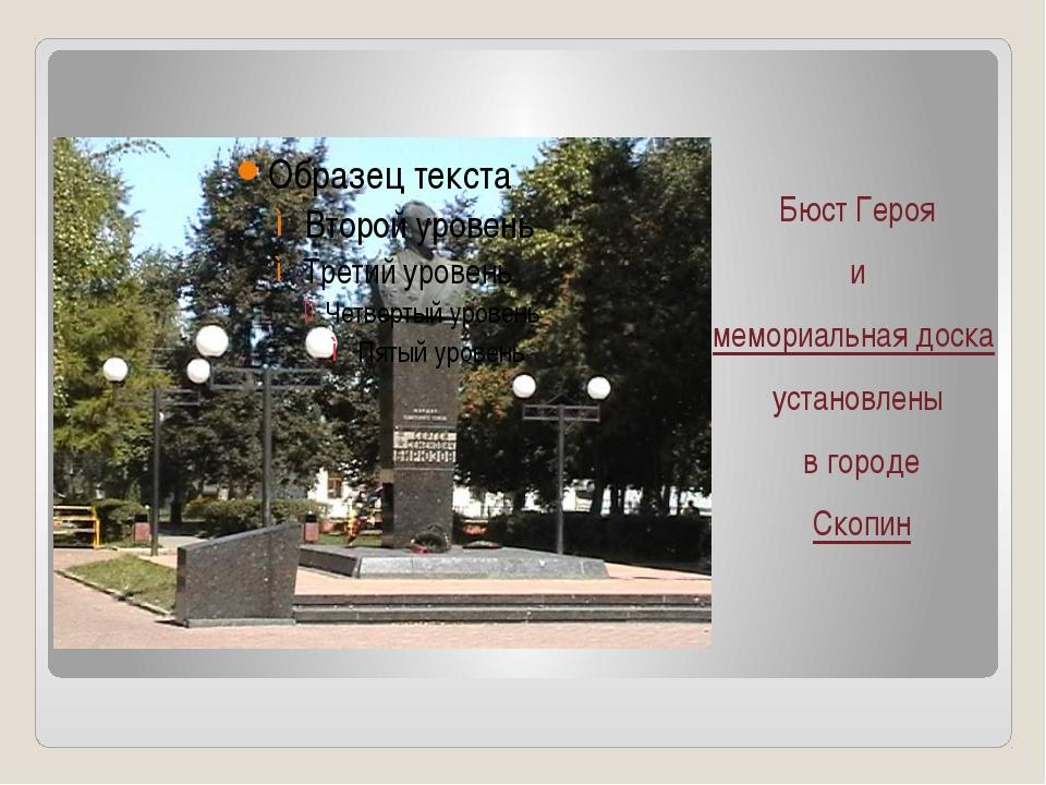 Бюст Героя и мемориальная доска установлены в городе Скопин