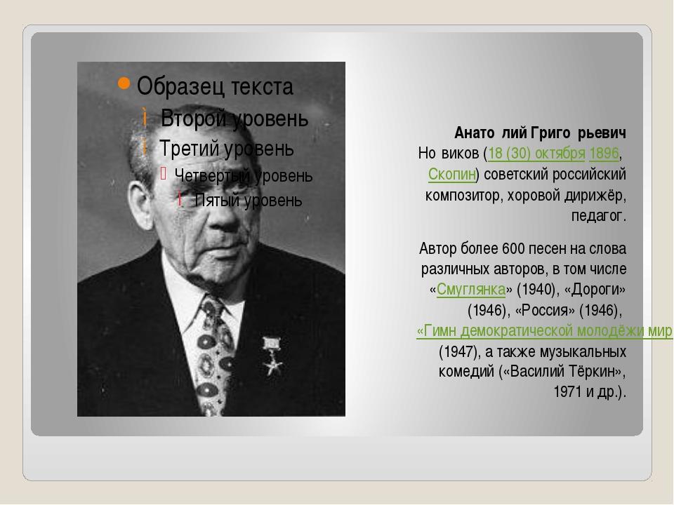 Анато́лий Григо́рьевич Но́виков(18 (30) октября1896,Скопин) советский росс...