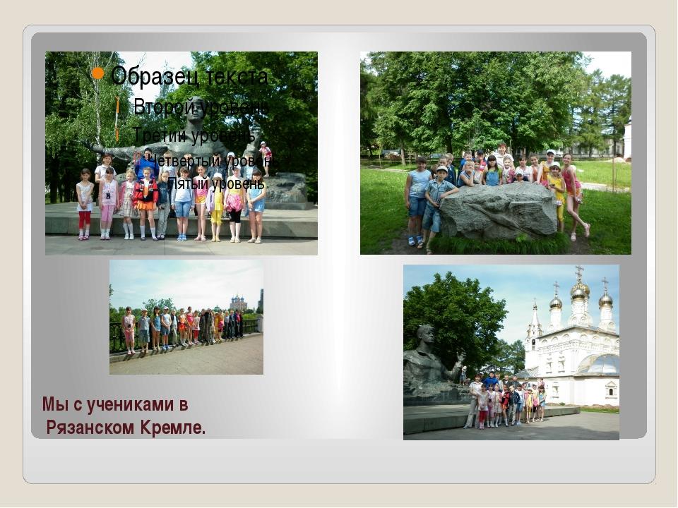 Мы с учениками в Рязанском Кремле.