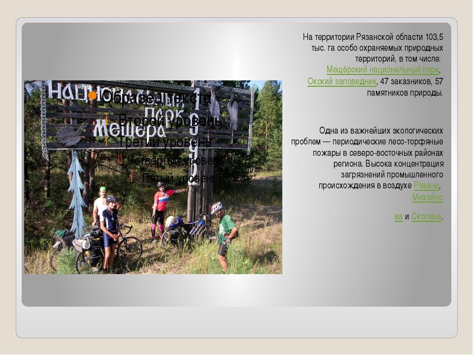 На территории Рязанской области 103,5 тыс. га особо охраняемых природных терр...