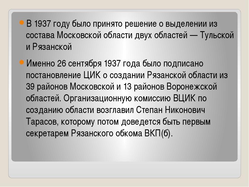 В 1937 году было принято решение о выделении из состава Московской области дв...