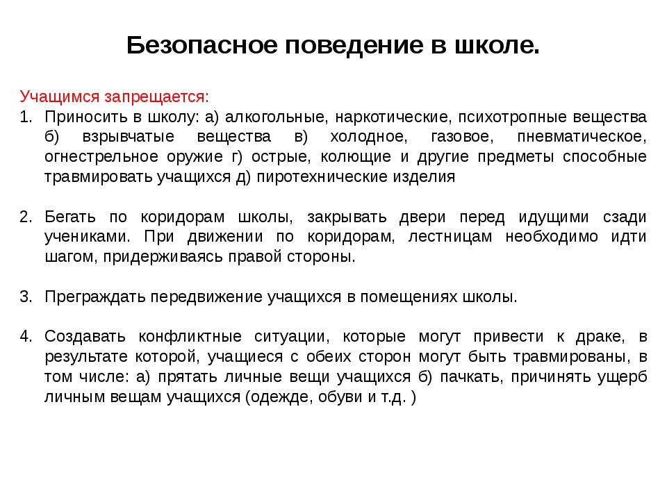 Безопасное поведение в школе. Учащимся запрещается: Приносить в школу: а) алк...