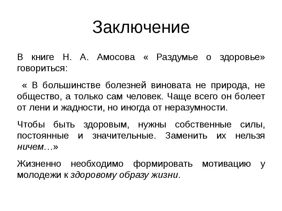 Заключение В книге Н. А. Амосова « Раздумье о здоровье» говориться: « В больш...
