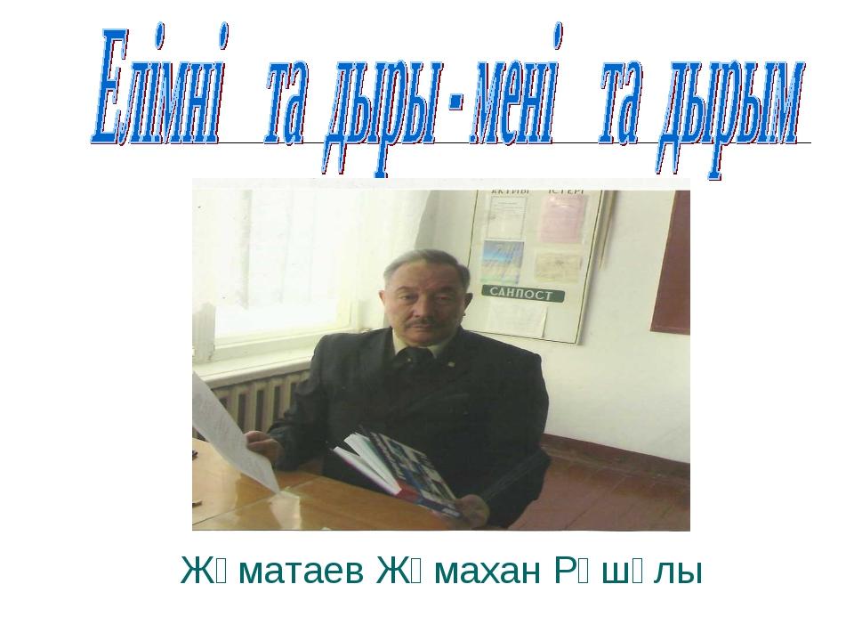 Жұматаев Жұмахан Рәшұлы
