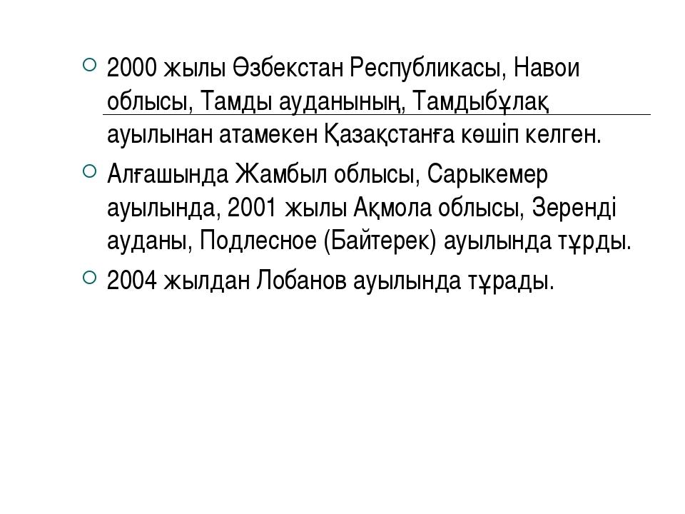 2000 жылы Өзбекстан Республикасы, Навои облысы, Тамды ауданының, Тамдыбұлақ а...