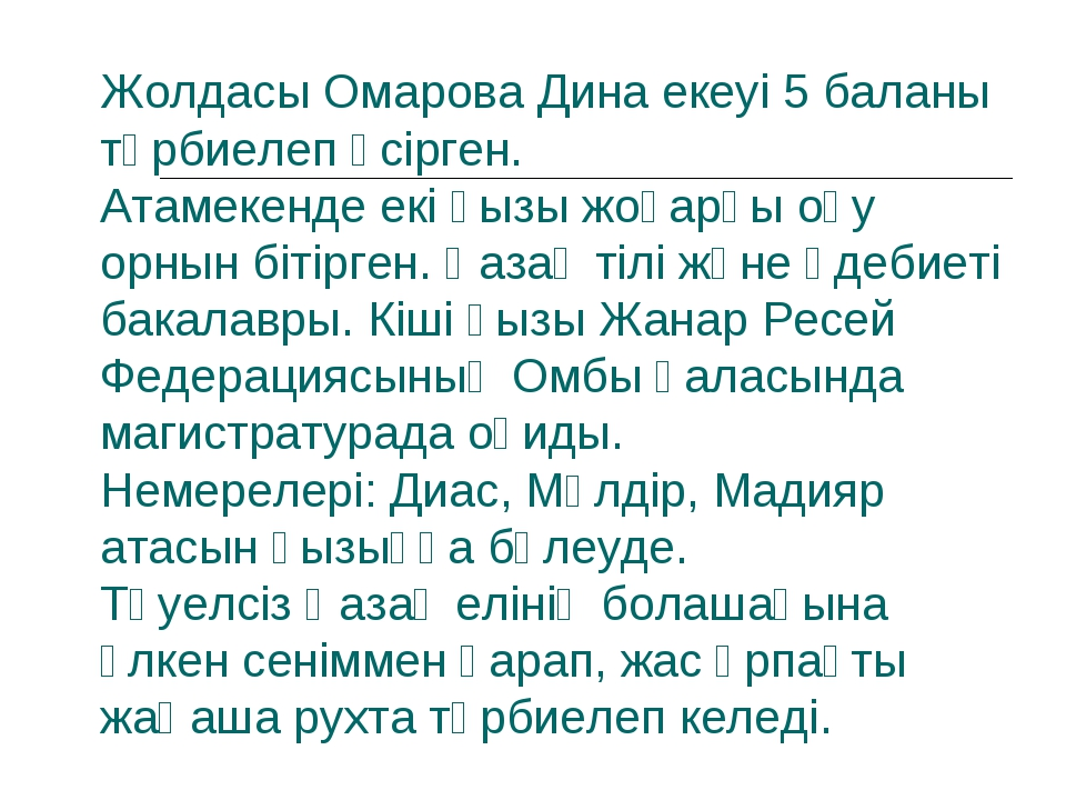 Жолдасы Омарова Дина екеуі 5 баланы тәрбиелеп өсірген. Атамекенде екі қызы жо...