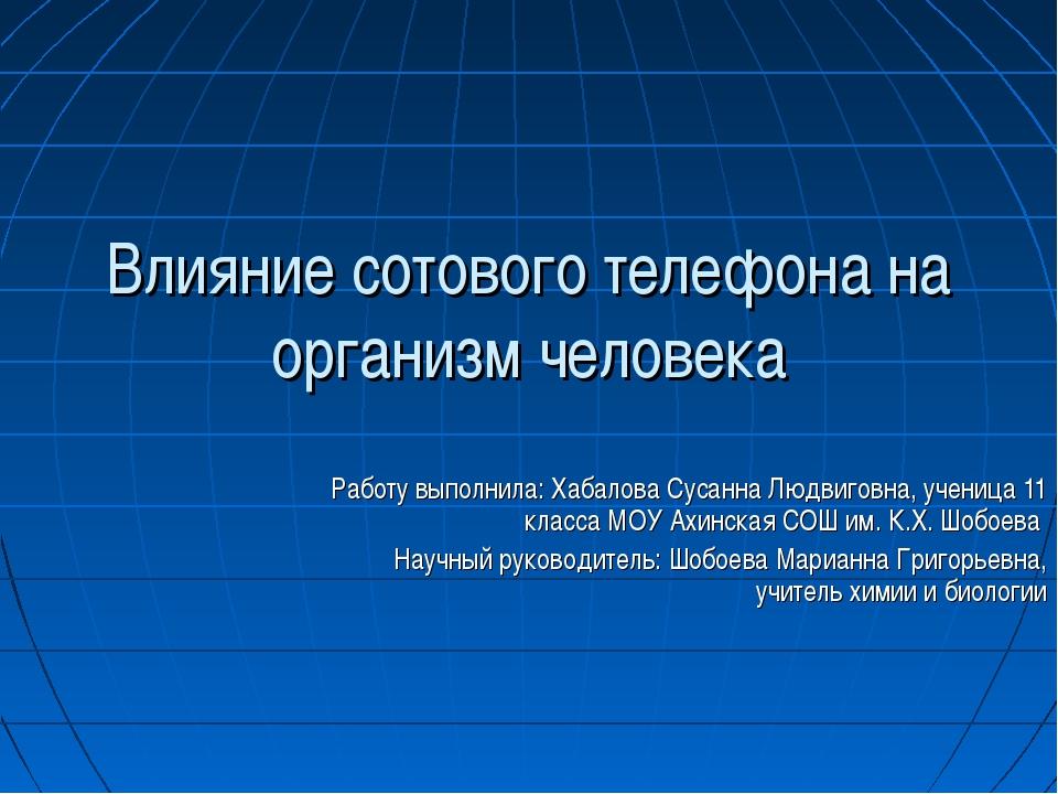 Влияние сотового телефона на организм человека Работу выполнила: Хабалова Сус...