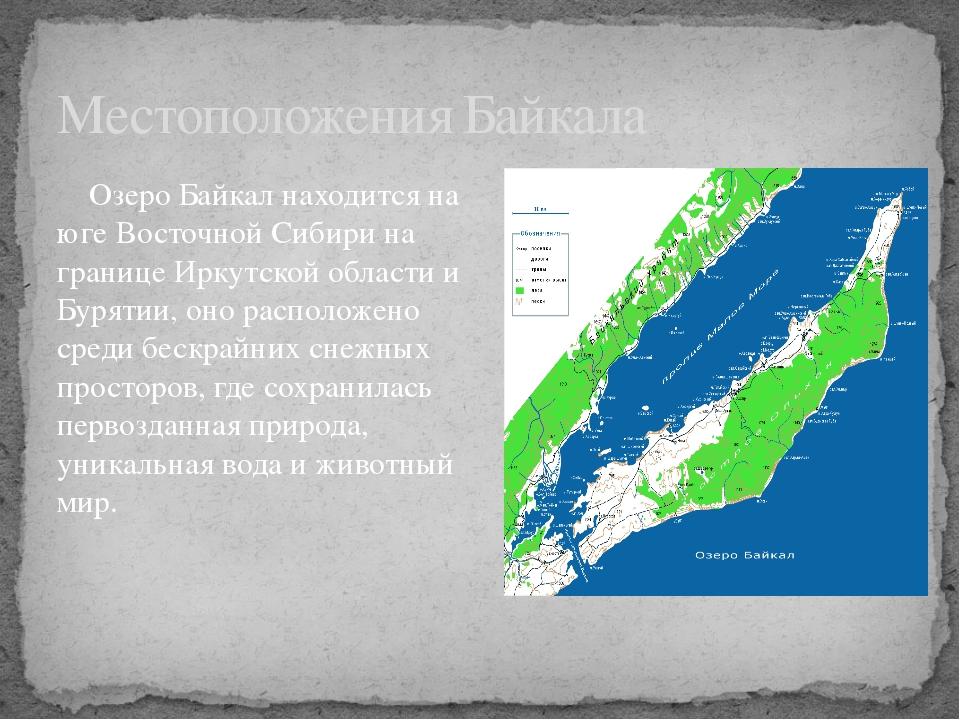 Местоположения Байкала Озеро Байкал находится на юге Восточной Сибири на гран...