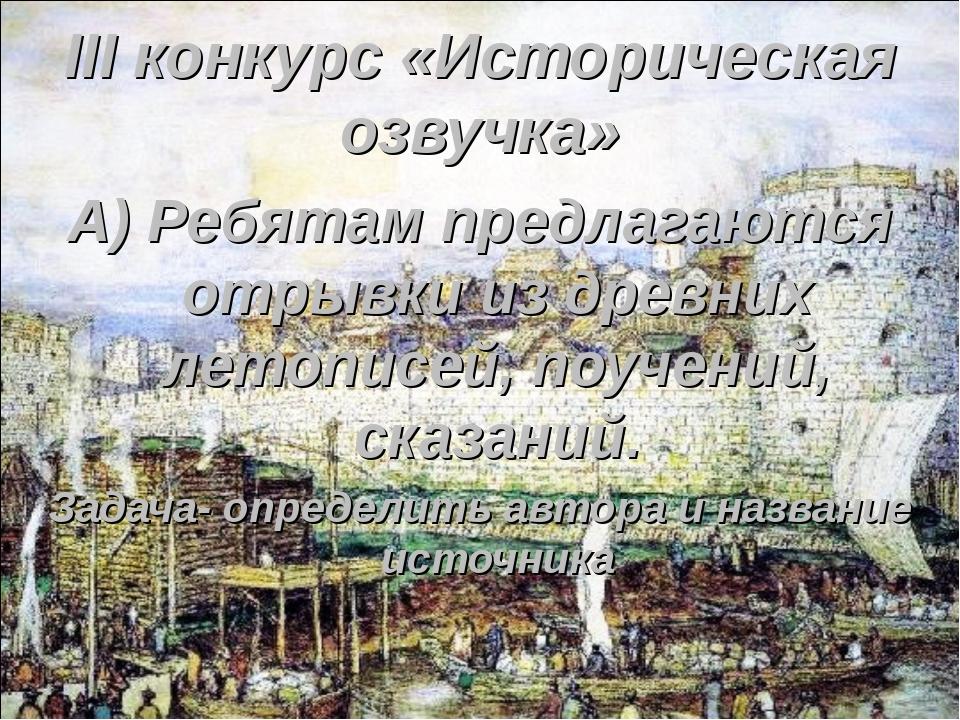 III конкурс «Историческая озвучка» А) Ребятам предлагаются отрывки из древних...