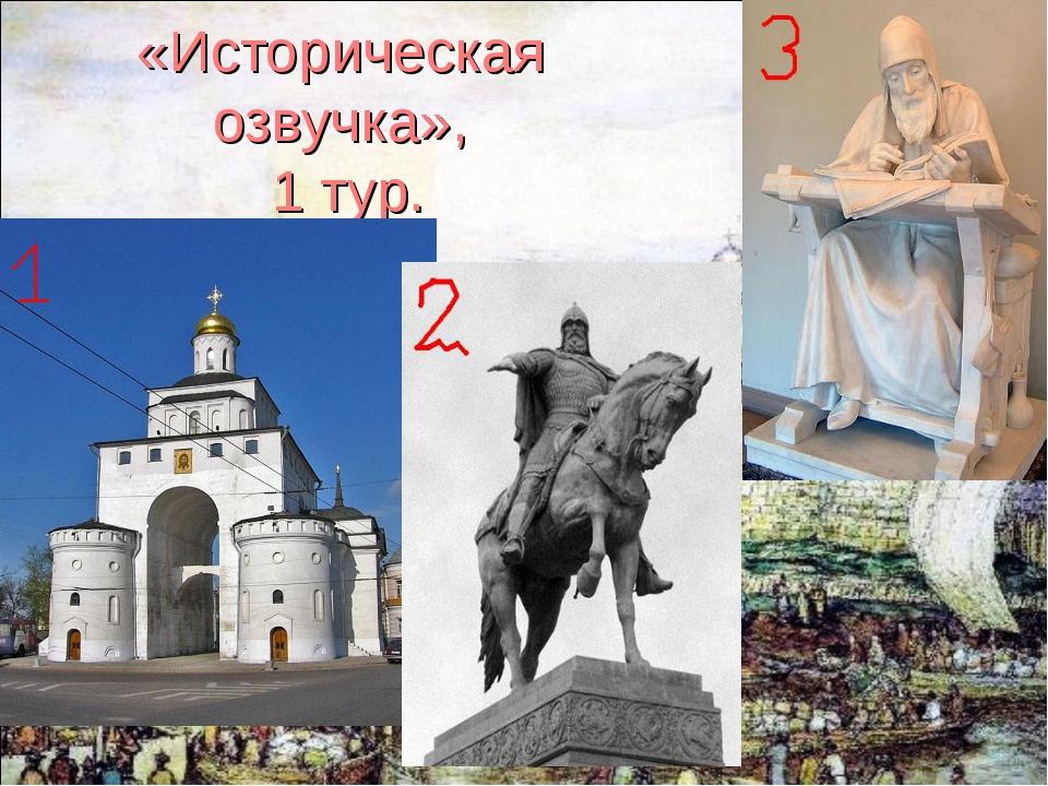 «Историческая озвучка», 1 тур.