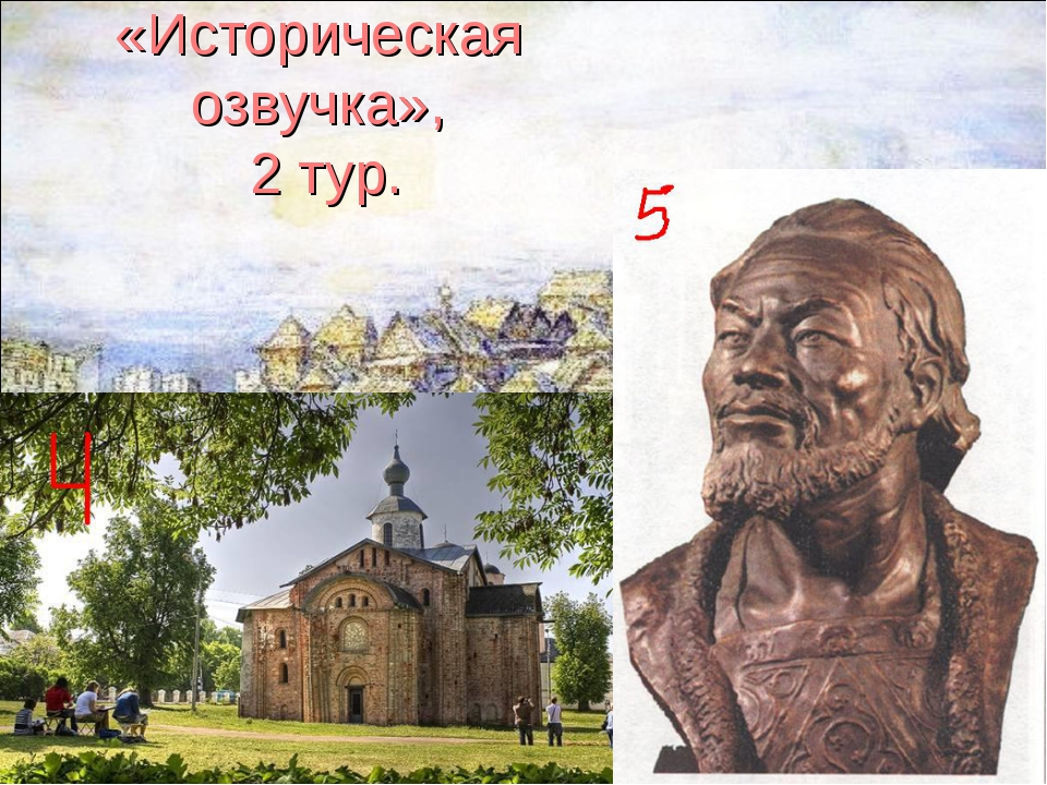 «Историческая озвучка», 2 тур.