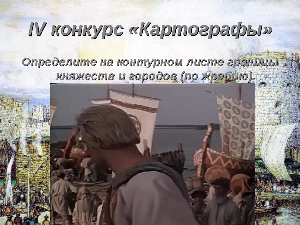 IV конкурс «Картографы» Определите на контурном листе границы княжеств и горо...