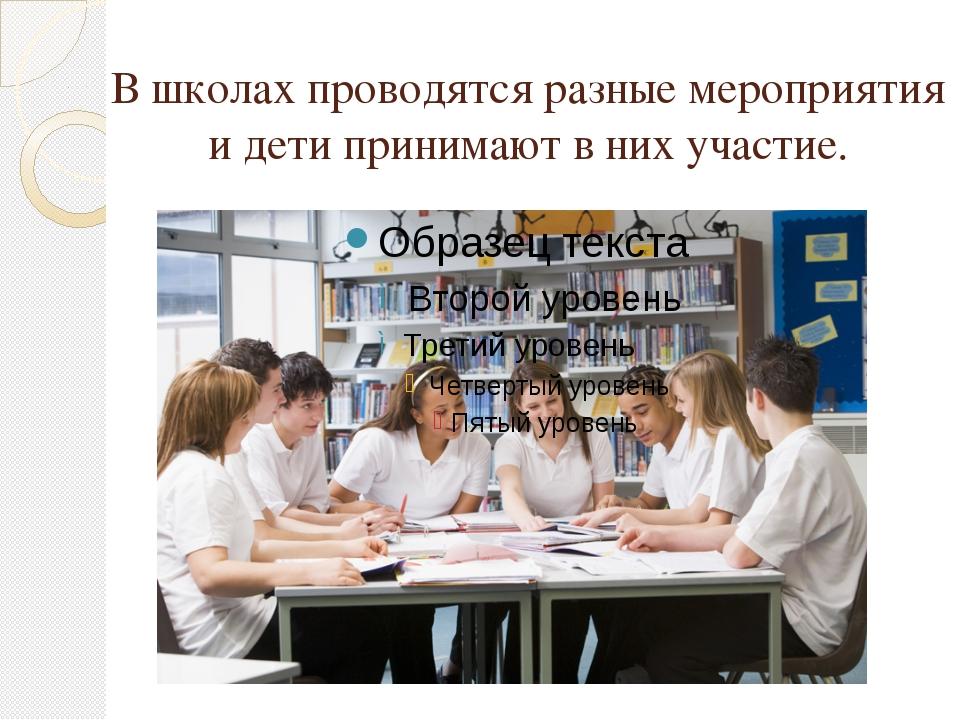 В школах проводятся разные мероприятия и дети принимают в них участие.