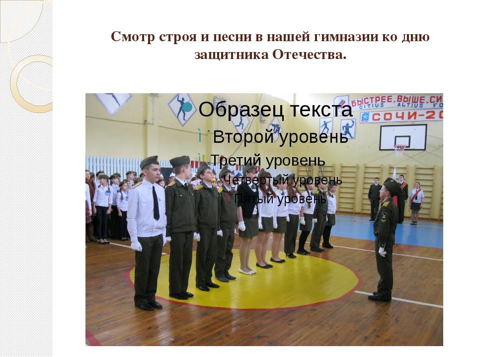 Смотр строя и песни в нашей гимназии ко дню защитника Отечества.