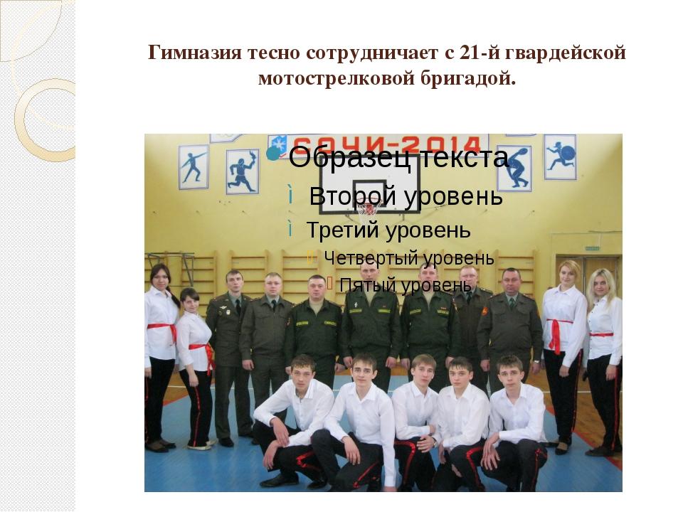 Гимназия тесно сотрудничает с 21-й гвардейской мотострелковой бригадой.