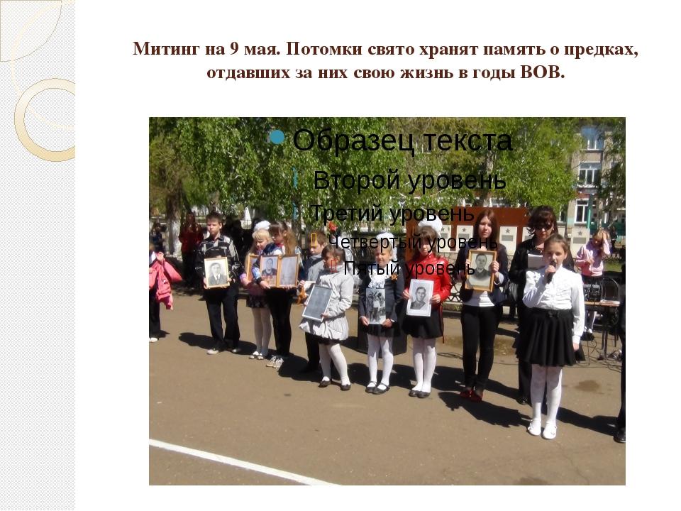 Митинг на 9 мая. Потомки свято хранят память о предках, отдавших за них свою...