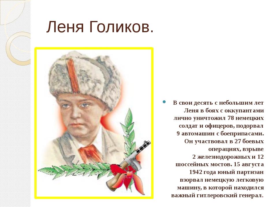 Леня Голиков. Всвои десять снебольшим лет Леня вбоях соккупантами лично у...