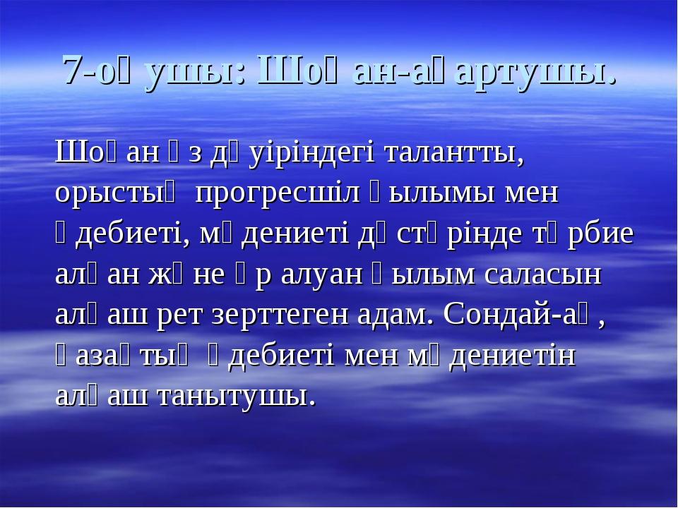 7-оқушы: Шоқан-ағартушы. Шоқан өз дәуіріндегі талантты, орыстың прогресшіл ғы...