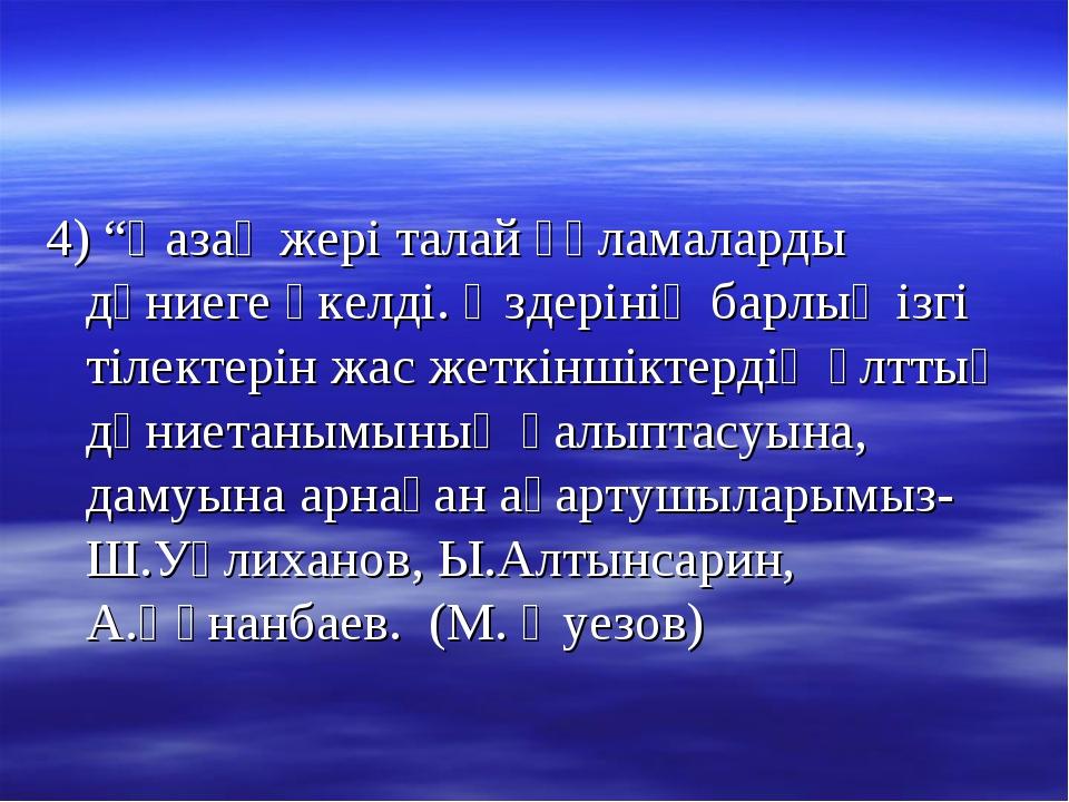 """4) """"Қазақ жері талай ғұламаларды дүниеге әкелді. Өздерінің барлық ізгі тілект..."""