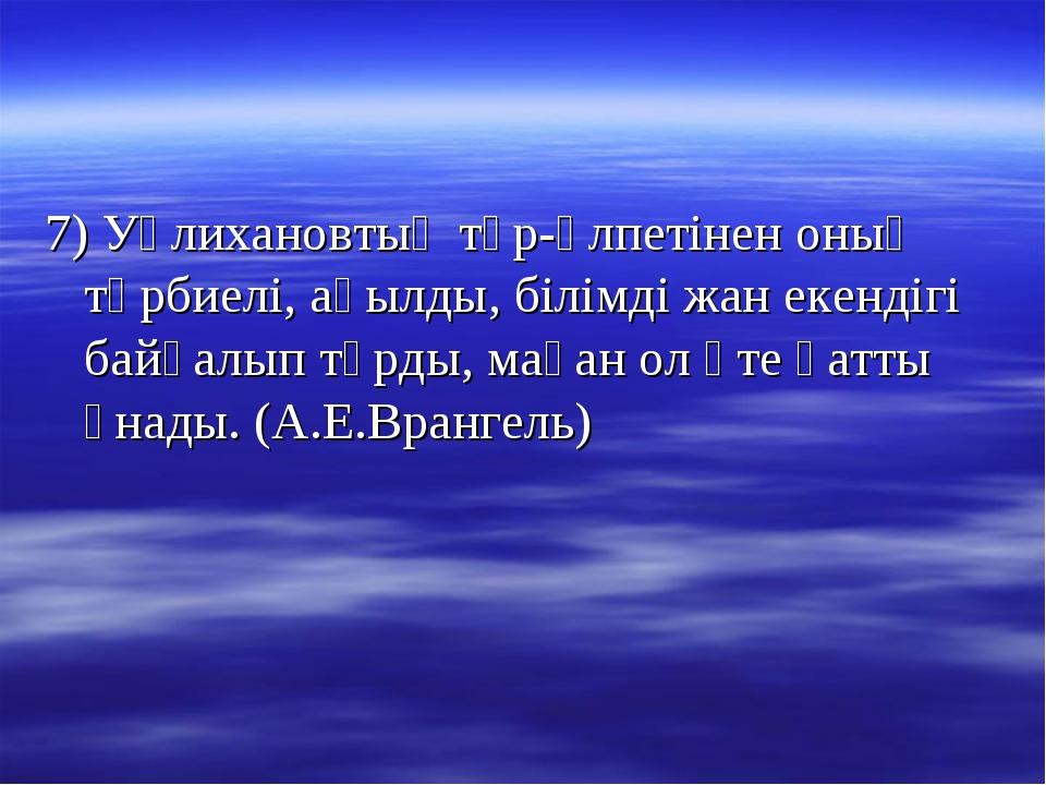 7) Уәлихановтың түр-әлпетінен оның тәрбиелі, ақылды, білімді жан екендігі бай...