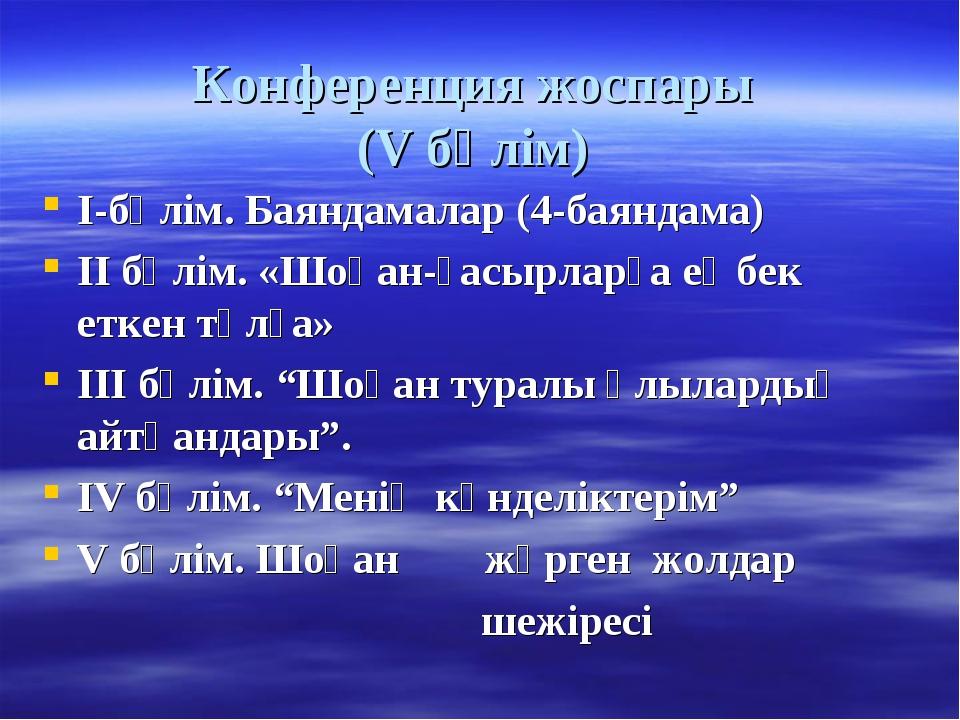 Конференция жоспары (V бөлім) І-бөлім. Баяндамалар (4-баяндама) ІІ бөлім. «Шо...