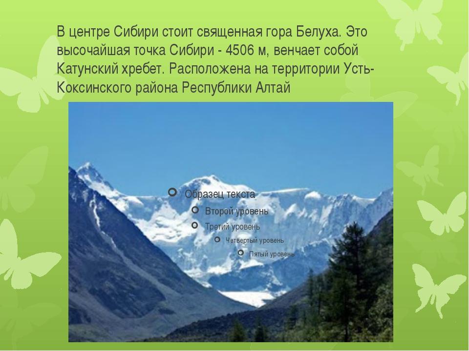 В центре Сибири стоит священная гора Белуха. Это высочайшая точка Сибири - 45...