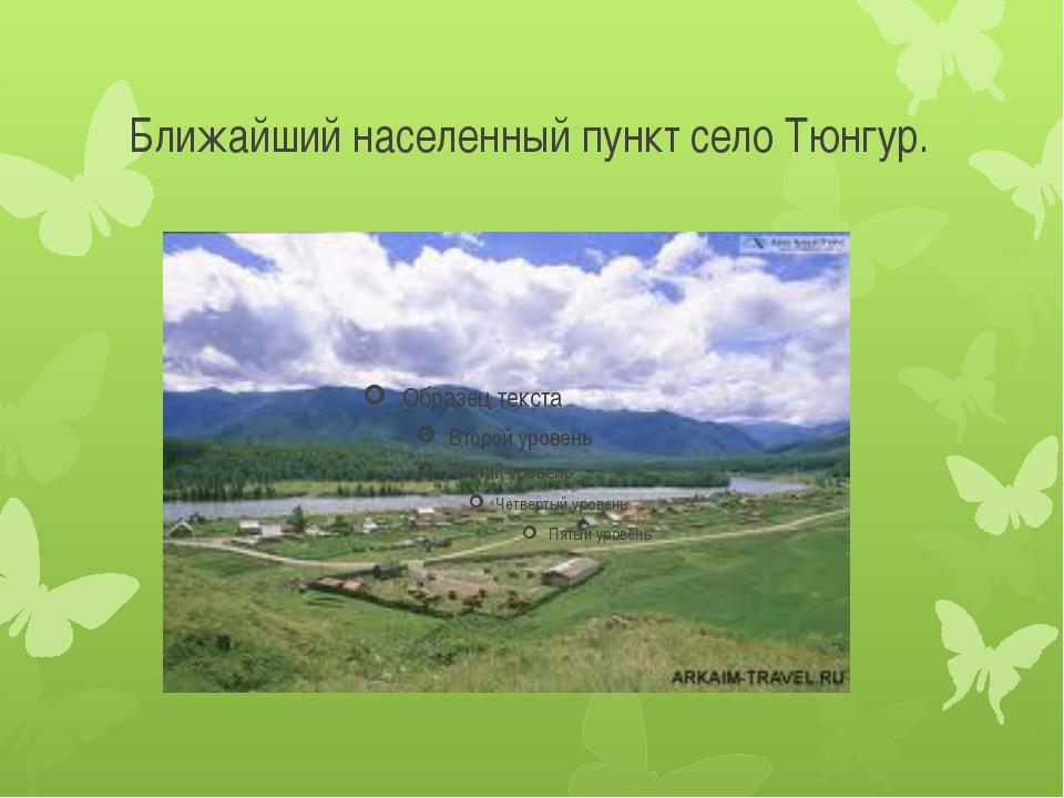 Ближайший населенный пункт село Тюнгур.
