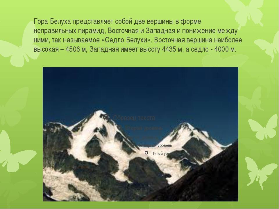 Гора Белуха представляет собой две вершины в форме неправильных пирамид, Вост...