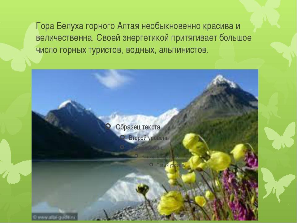 Гора Белуха горного Алтая необыкновенно красива и величественна. Своей энерге...