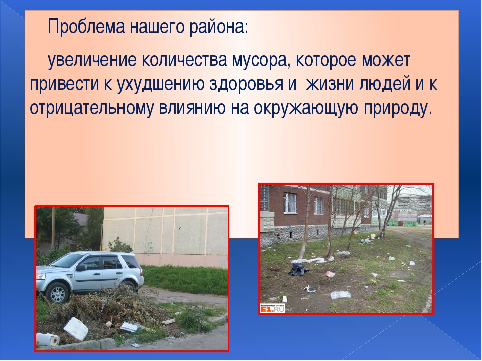 Проблема нашего района: увеличение количества мусора, которое может привести...