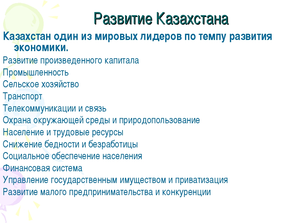 Развитие Казахстана Казахстан один из мировых лидеров по темпу развития эконо...
