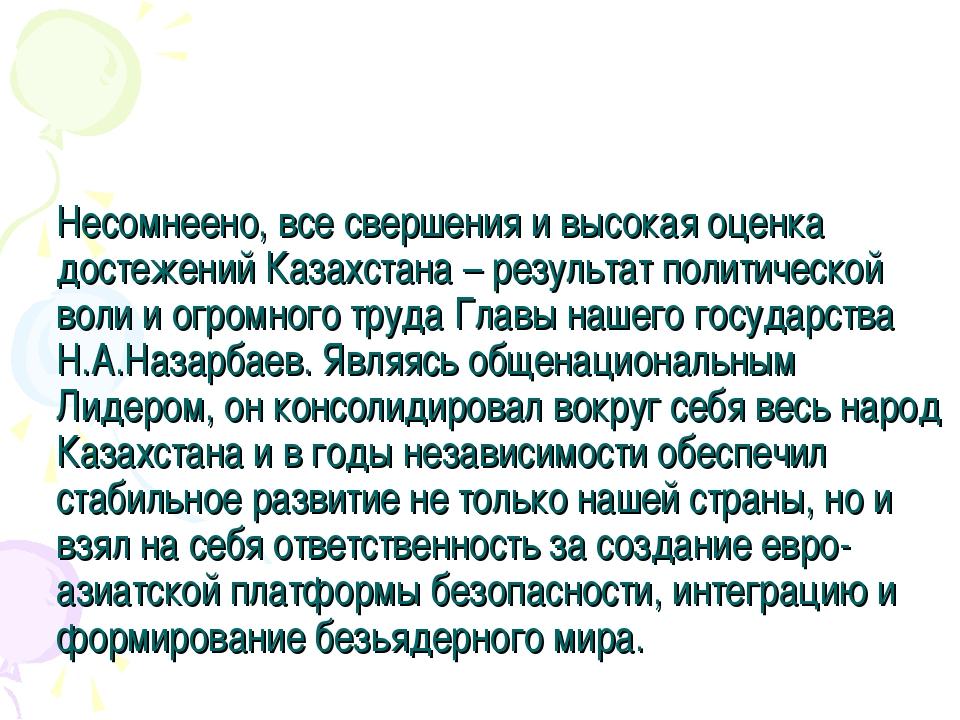Несомнеено, все свершения и высокая оценка достежений Казахстана – результат...