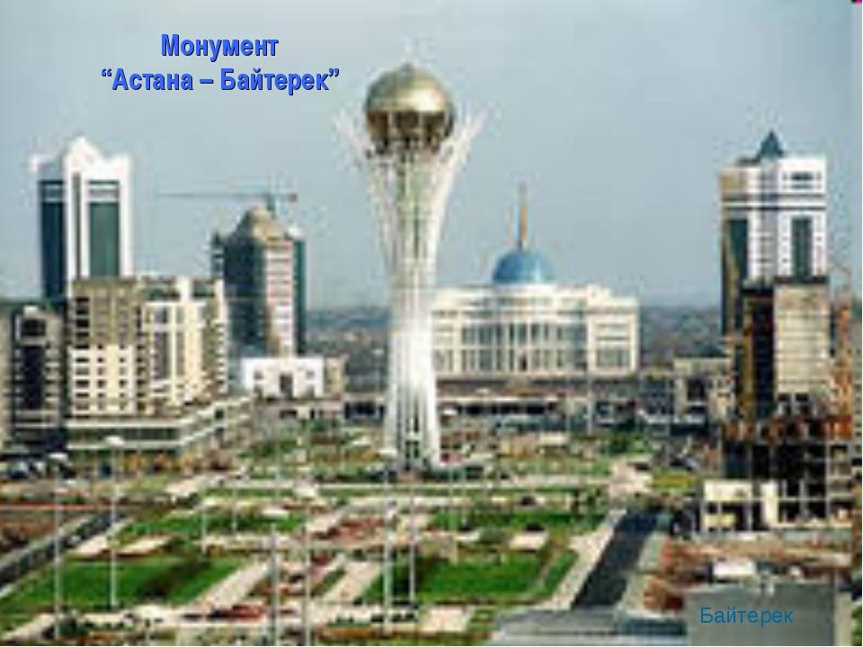"""Байтерек Монумент """"Астана – Байтерек"""""""
