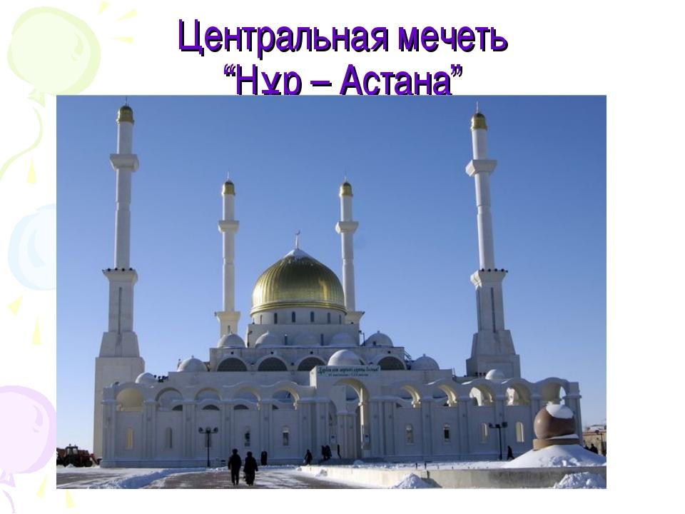 """Центральная мечеть """"Нұр – Астана"""""""