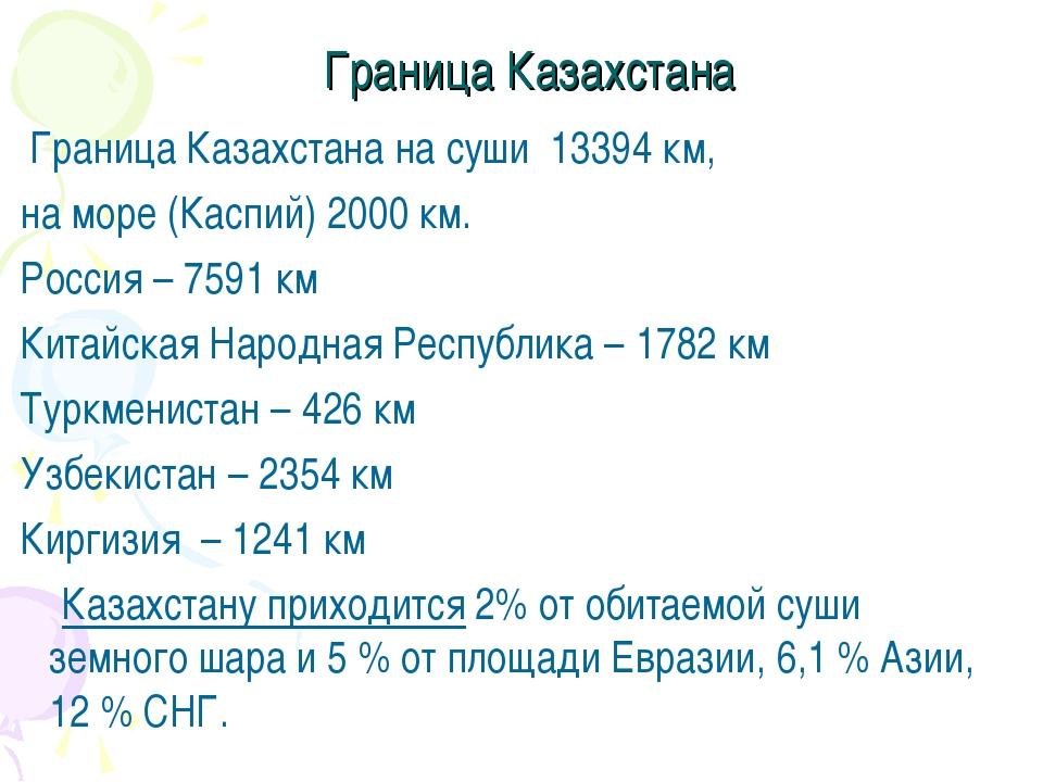 Граница Казахстана Граница Казахстана на суши 13394 км, на море (Каспий) 2000...